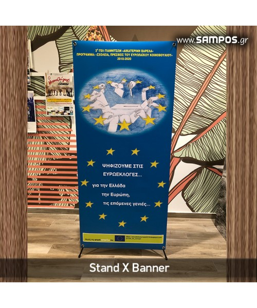 Stand X Banner 1,80 x 80 εκ.
